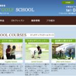 ラフォーレゴルフスクールの評判・口コミ