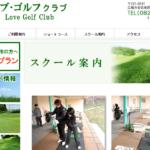 ラブ・ゴルフクラブの評判・口コミ