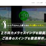 レックゴルフスクールの評判・口コミ
