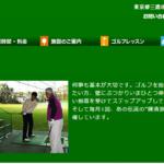 久我山ゴルフの評判・口コミ