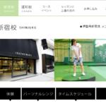 伊勢丹ゴルフスクール スイング新宿校の評判・口コミ