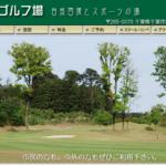 千葉市民ゴルフ場の評判・口コミ