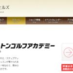 博多金の隈ゴルフヒルズの評判・口コミ