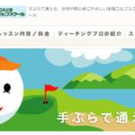 品川ゴルフスクールの評判・口コミ