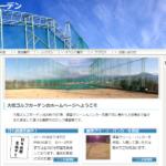大橋ゴルフガーデンの評判・口コミ