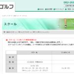 広電ゴルフの評判・口コミ