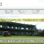 座間ゴルフクラブの評判・口コミ