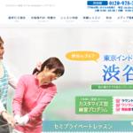 東京インドアゴルフ渋谷校の評判・口コミ