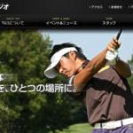 東京ゴルフスタジオの評判・口コミ