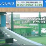 東堀切ゴルフクラブの評判・口コミ