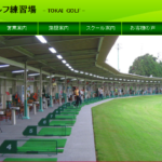 東海ゴルフスクールの評判・口コミ