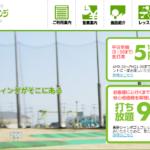 東野ジャンボゴルフレンジ ブリヂストンゴルフアカデミーの評判・口コミ