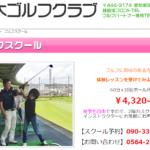 桜木ゴルフクラブの評判・口コミ