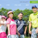 横浜ゴルフスクール中島の評判・口コミ