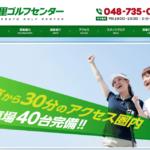 武里ゴルフセンターの評判・口コミ