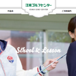 江坂ゴルフセンター(アメニティ江坂)の評判・口コミ