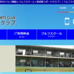 泉佐野スポーツクラブの評判・口コミ