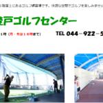 登戸ゴルフセンターの評判・口コミ