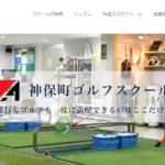 神保町ゴルフスクールの評判・口コミ