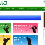 花里ゴルフの評判・口コミ