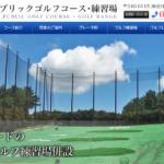 葉山パブリックゴルフコース ゴルフレッスンの評判・口コミ