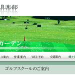 蜂ヶ峯ゴルフガーデンの評判・口コミ