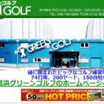 黒浜グリーンゴルフの評判・口コミ