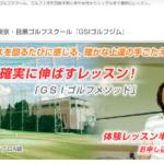 GSIゴルフジムの評判・口コミ