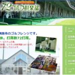 72ゴルフ倶楽部の評判・口コミ