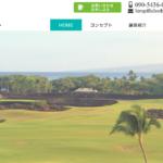 HIRO (ヒロ) ゴルフスクール の評判・口コミ