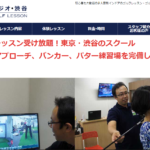 IGLスタジオ・渋谷の評判・口コミ