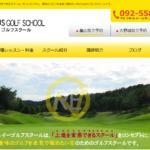 REゴルフスクール基山校の評判・口コミ