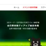 TBS緑山ゴルフスタジオの評判・口コミ