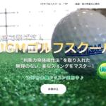 UGMゴルフスクール溝ノ口店の評判・口コミ