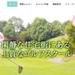 front9(フロントナイン)目白ゴルフスクールの評判・口コミ