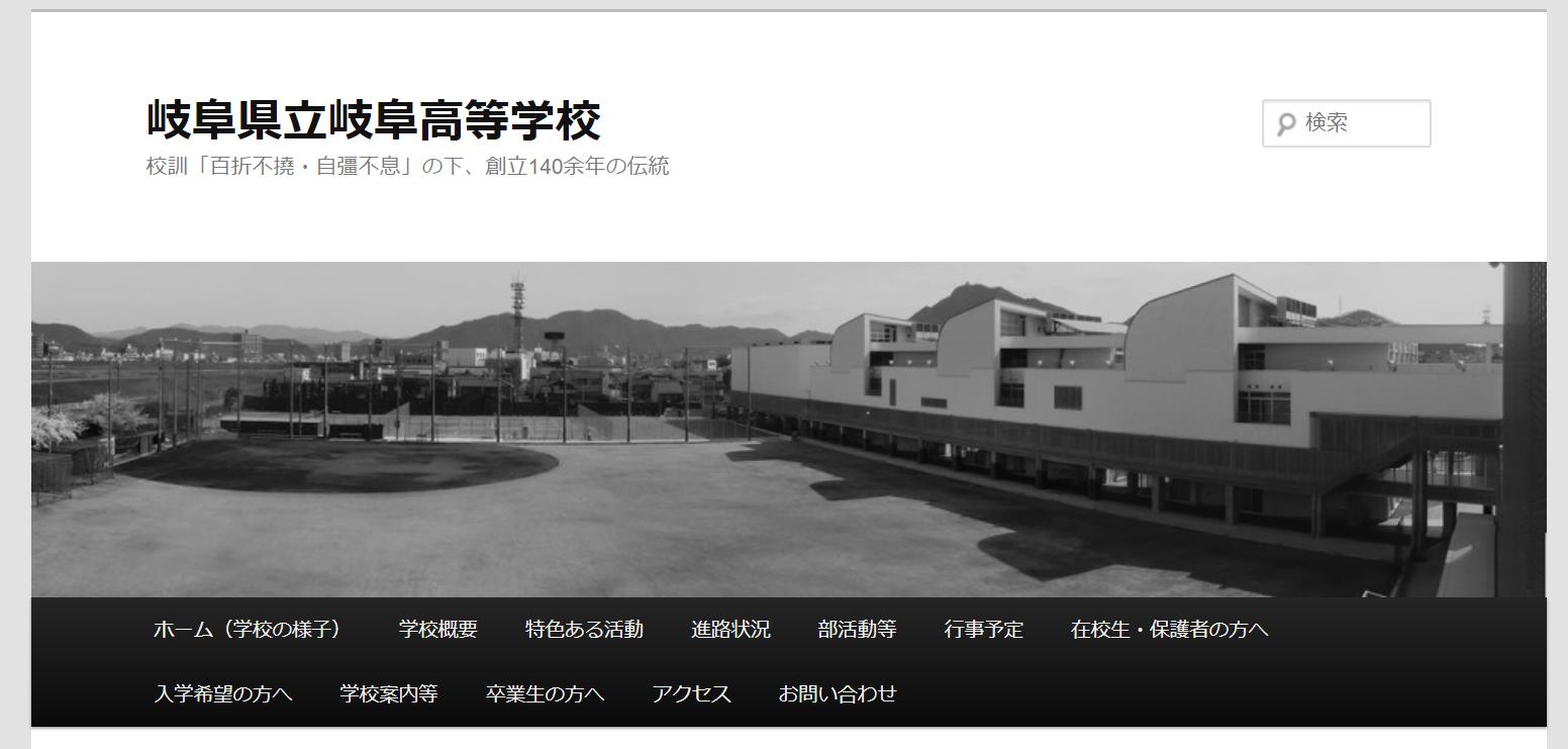 岐阜高校の口コミ・評判