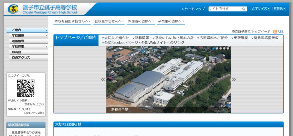 銚子市立銚子高校