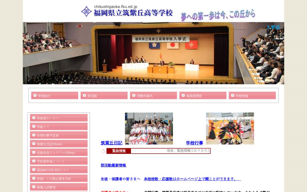 筑紫丘高校の口コミ・評判