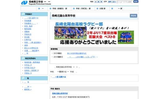 長崎北陽台高校の口コミ・評判