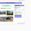 浜松市立高校