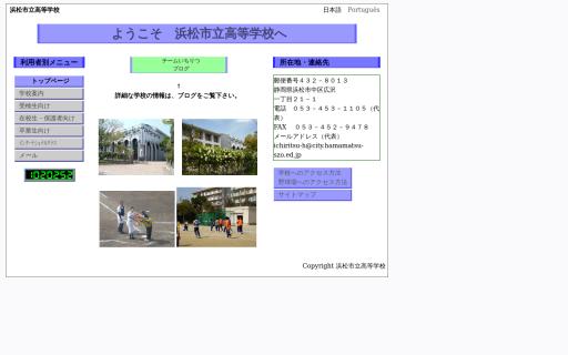 浜松市立高校の口コミ・評判