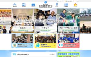 横浜商業高校