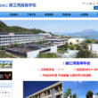錦江湾高校