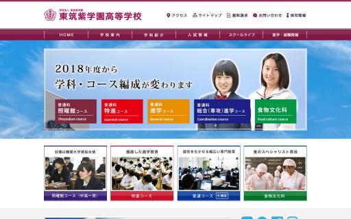 東筑紫学園高校の口コミ・評判