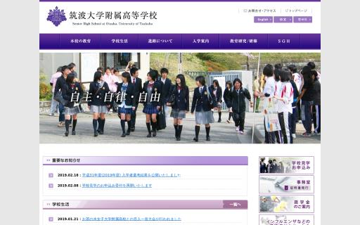 筑波大学附属高校の口コミ・評判