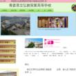 弘前実業高校