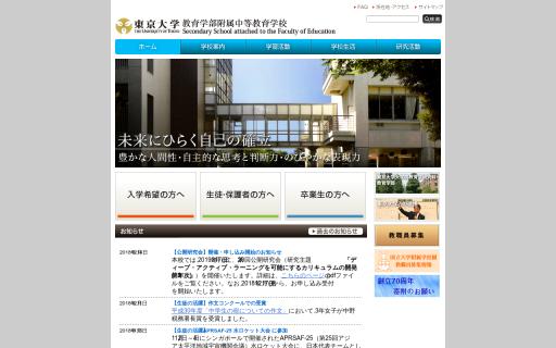 東京大学教育学部附属中等教育学校の口コミ・評判