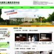 兵庫県立農業高校