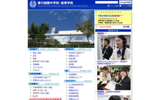 香川誠陵高校の口コミ・評判