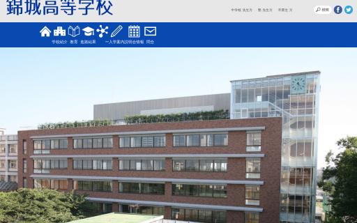 錦城高校の口コミ・評判